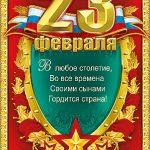 Поздравительные плакаты на 23 Февраля