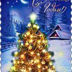 Новогодние открытку, купить открытки с новым годом по низким ценам в Нижнем Новгороде