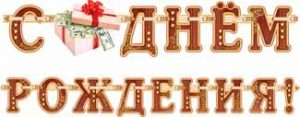 Купить гирлянды оптом Нижний Новгород аксессуары для праздника
