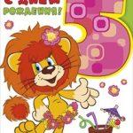 Купить детские открытки с днем рождения годики в Нижнем Новгороде по низким ценам