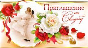 Пригласительные на свадьбу товары для праздника