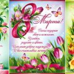 Поздравительные плакаты 8 Марта Международный Женский День