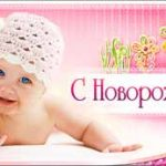 Конверт для денег С Рождением ребенка