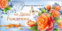 Пригласительные на День Рождения, приглашения на День Рождения