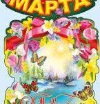 Гирлянды 8 Марта-Купить гирлянды по низким ценам