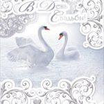 Купить открытки на свадьбу в Нижнем Новгороде