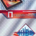 Купить открытки оптом поздравляю, поздравляем в Нижнем Новгороде