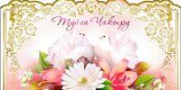 Татарские пригласительные на свадьбу