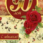 Купить открытки на Юбилей оптом в Нижнем Новгороде