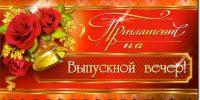 Пригласительные на Выпускной Вечер, приглашения на Выпускной Вечер