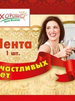 Лента шелковая ЮБИЛЕЙ '50 счастливых лет'