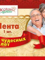 Лента шелковая ЮБИЛЕЙ '60 чудесных лет'