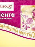 """Праздничные нагрудные ленты """"ЖЕНЩИНА МЕЧТЫ"""""""