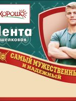 """Праздничные нагрудные ленты """"САМЫЙ МУЖЕСТВЕННЫЙ"""""""