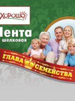 """Праздничные нагрудные ленты """"ГЛАВА СЕМЕЙСТВА"""""""