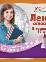 Лента шелковая  'ВЫПУСКНИЦА'