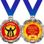 """Медаль """"Супер мужчина"""""""