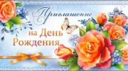 Пригласительные купить оптом в Нижнем Новгороде