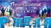 Приглашения купить оптом в Нижнем Новгороде