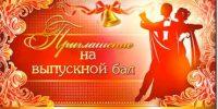 vipusknoi_bal