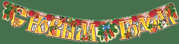Купить Гирлянды Новогодние оптом в Нижнем Новгороде