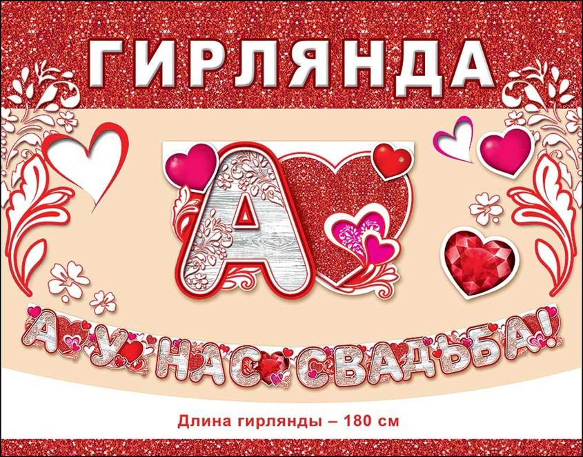 Купить гирлянды на свадьбу в Нижнем Новгороде