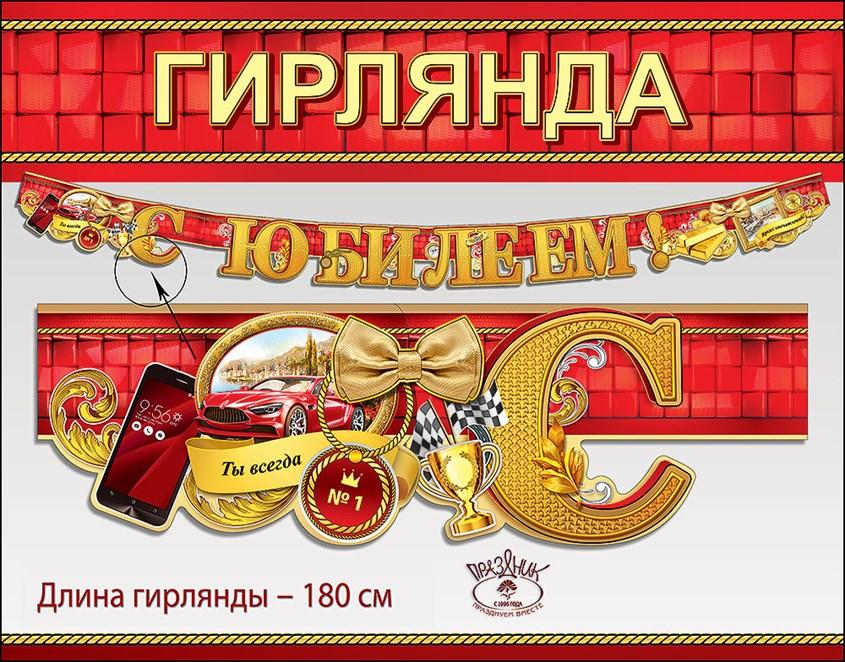Купить гирлянды оптом в Нижнем Новгороде
