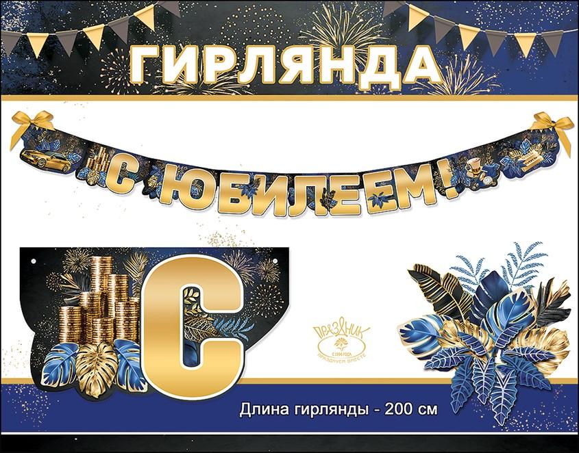 Купить гирлянды с Юбилеем оптом в Нижнем Новгороде