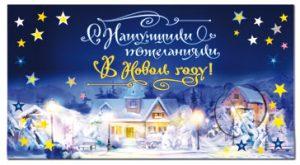 Купить Новогодний конверт для денег в Нижнем Новгороде оптом