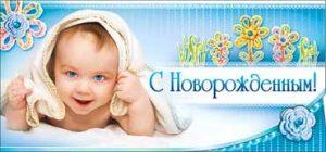 Купить конверты для денег С Новорожденным Оптом в Нижнем Новгороде