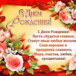 Купить поздравительные плакаты оптом в Нижнем Новгороде