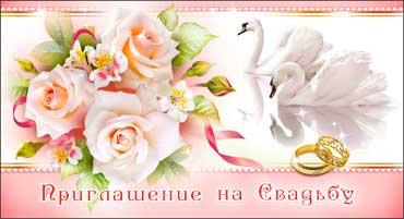 Купить приглашения оптом в Нижнем Новгороде