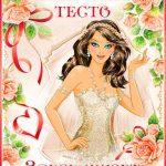 Купить плакаты на выкуп невесты оптом в Нижнем Новгороде