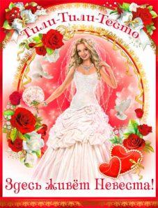 Купить плакаты выкуп невесты оптом в Нижнем Новгороде